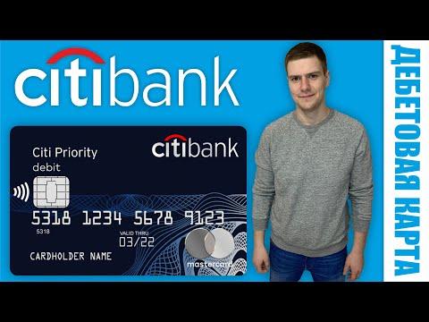 Дебетовая карта Citi Priority от Ситибанка. УСЛОВИЯ / ОБЗОР