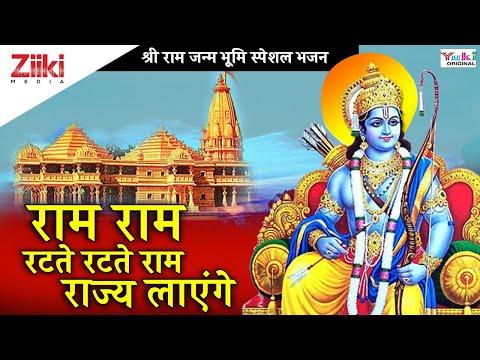 राम राम रटते रटते राम राज लायेगे