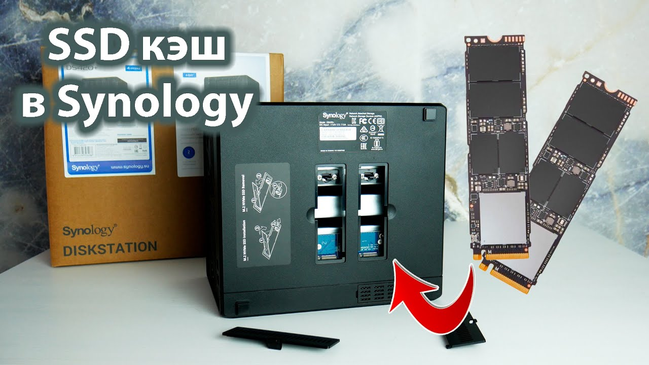 Тесты SSD кэша в NAS Synology DS420+