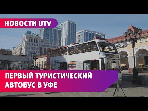 Сюжет телеканала UTV о запуске туристического автобуса