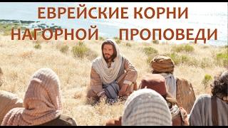 Еврейские корни Нагорной проповеди (5 семинаров)