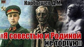 Генерал Карбышев я честью и Родиной не торгую