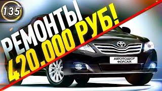 Toyota Camry XV40 - Ремонты на 420.000р! КАМРИ 40 АВТОХЛАМ! Цена ошибки 750.000р! (выпуск 135)