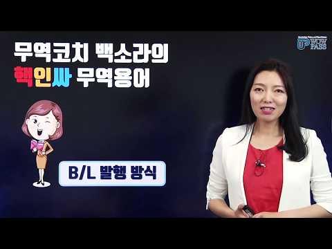 물류TV_핵인싸 무역용어_B/L발행, 해상운송