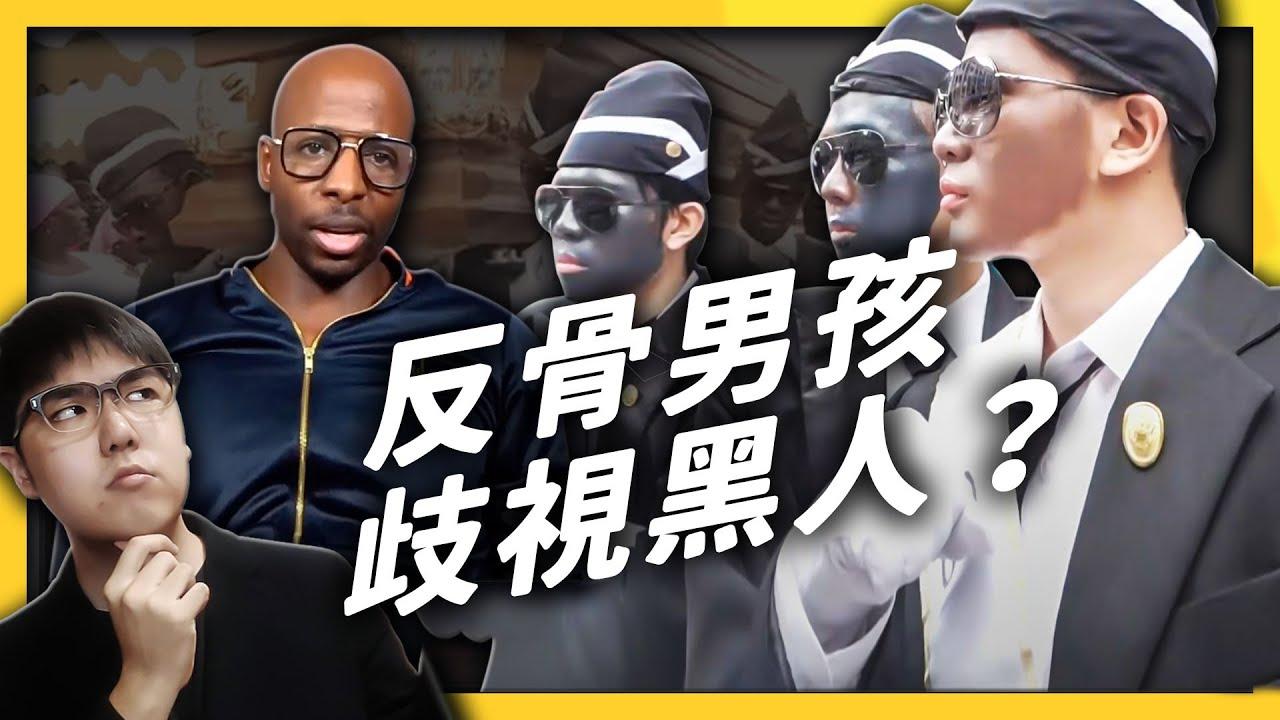 反骨男孩塗黑臉模仿抬棺舞,真的有需要道歉嗎?《YouTube觀察日記》EP032|志祺七七