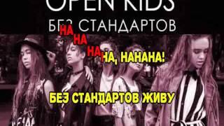 Open Kids - Без стандартов (караоке версия)
