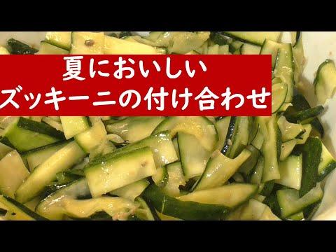 , title : 'ズッキーニの夏においしい食べ方2種