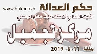 حكم العدالة - حلقة 11 يونيو / حزيران 2019