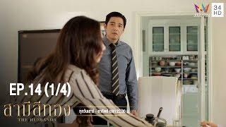 สามีสีทอง | EP.14 (1/4)  | 25 ส.ค.62 | Amarin TVHD34