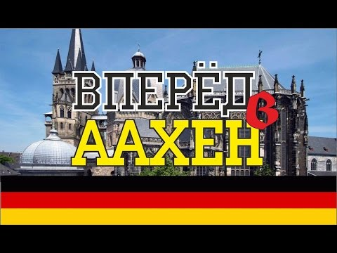 Города Европы | Аахен, Германия | Путешествие