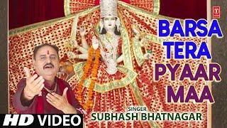 बरसा तेरा प्यार माँ I Barsa Tera Pyaar Maa I SUBHASH BHATNAGAR I New Latest Devi Bhajan