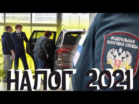 Повышенный Налог На Автомобили 2021 в России | Рассчитать Транспортный Налог Калькулятор Расчет