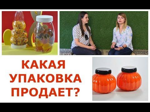 Какая упаковка лучше продает - советы рекламного агентства Брандкреация (Польша)