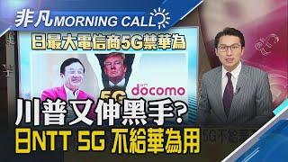 川普又伸黑手干預?華為Mate 30系列9/19發表前 傳日本最大電信商下令禁止華為手機使用5G網路|主播鄧凱銘|【非凡Morning Call】20190918|非凡新聞