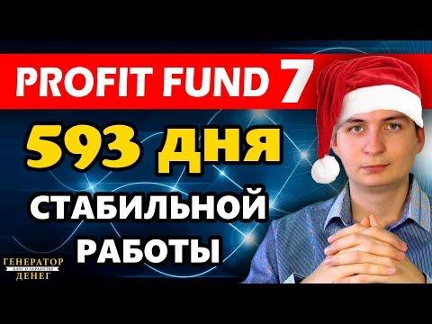 Profit Fund Seven (PF7) / Стабильность залог успеха! / проверка на вывод!