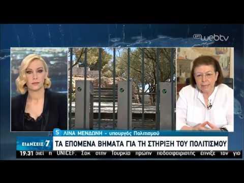 Η Υπουργός Πολιτισμού Λ.Μενδώνη στην ΕΡΤ | 13/05/2020 | ΕΡΤ