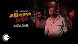 Mainkar Chipay Trailer