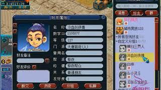 梦幻西游:老王直播随便扫码惊现13年前老号,好友黑名单的仇家亮了