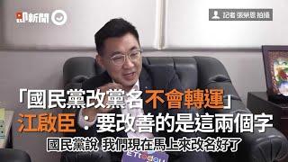 「國民黨改黨名不會轉運」 江啟臣:要改善的是這兩個字
