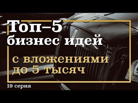 , title : '19 серия. ТОП-5 Бизнес Идей с Вложениями до 5 тысяч рублей