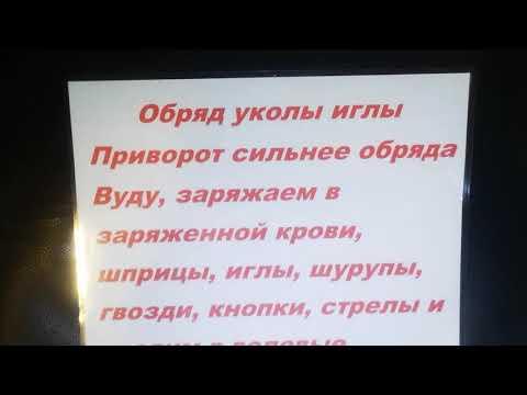 Приворот Минск