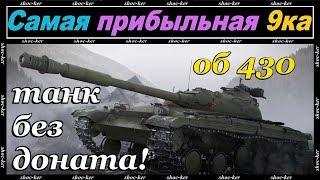 САМАЯ ЭКОНОМНАЯ 9-КА ОБЪЕКТ 430  | СТ 9 СССР ОБ 430 ОБЗОР