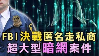 【DEEP WEB 暗網探索】暗網狂人以身試法挑戰FBI,結果落得如此下場! | PowPow