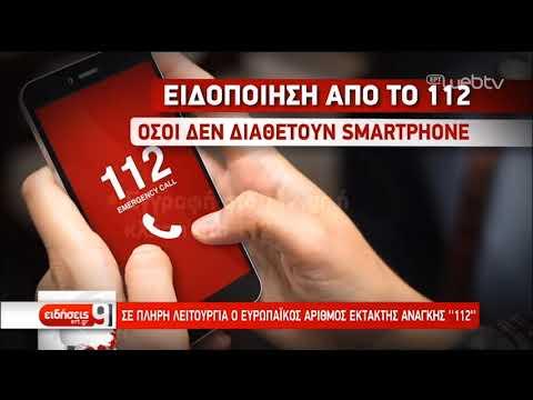 Σε πλήρη λειτουργία ο Ευρωπαϊκός Αριθμός Έκτακτης Ανάγκης 112 | 01/01/2020 | ΕΡΤ