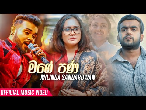 Mage Pana මගේ පණ -  Milinda Sandaruwan (Official Music Video)