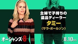 映画『オーシャンズ8』キャラクターPVタミー編HD8月10日金公開