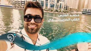 تحميل اغاني Mohamad Alfars - Alqalb Alhaded (Official Video)   محمد الفارس - القلب الحديدي - فيديو كليب MP3