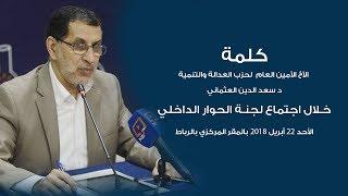 كلمة الأمين العام  د.سعد الدين العثماني خلال اجتماع لجنة الحوار الداخلي