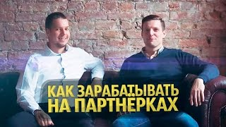 Как заработать на партнёрских программах | Интервью про заработок на партнёрках с Игорем Крестининым