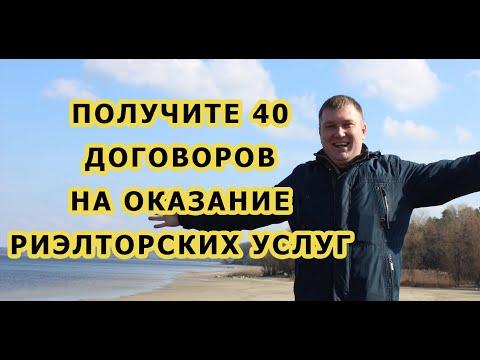 Договора на оказание риэлторских услуг - 40 штук