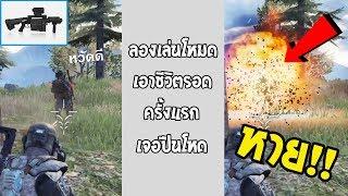 Call of Duty Mobile : ลงโหมด Battle Royale ครั้งแรก อย่างโหดอ่ะครับ!!