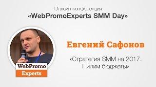 «Стратегия SMM на 2017. Пилим бюджеты». WebPromoExperts SMM Day 20.10.2016