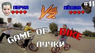 Game of BIKE(Гейм оф байк) #11-Игра лучков. Леша Versus Лера.