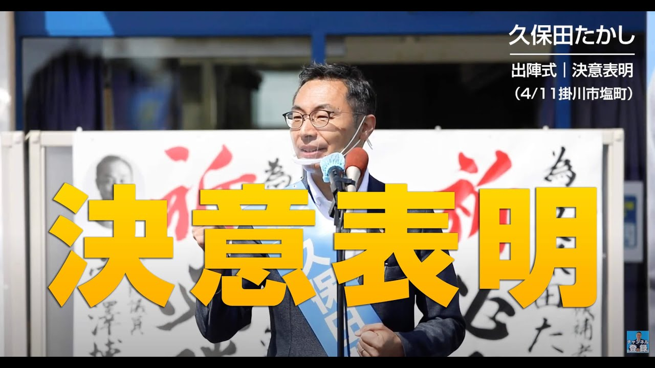 久保田たかし出陣式|決意表明