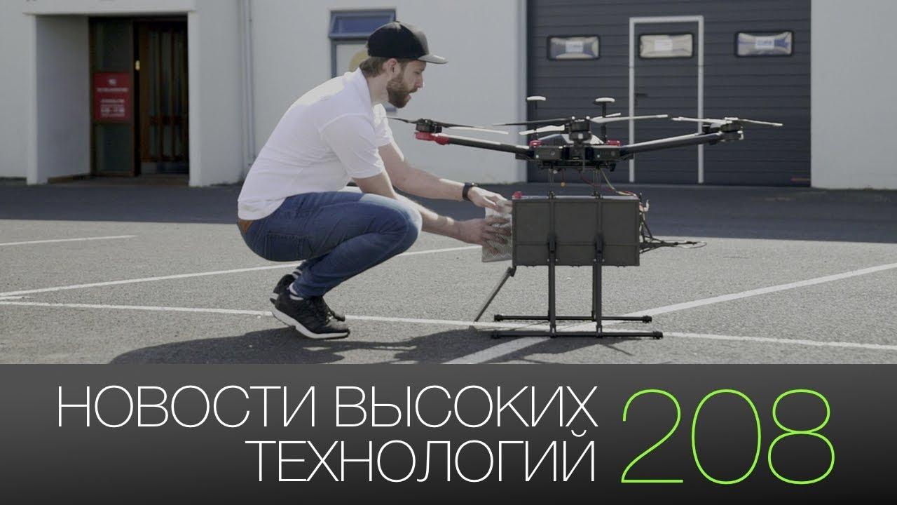 #новости высоких технологий | Выпуск 208