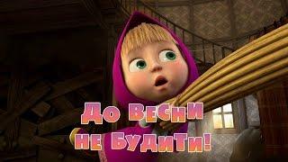 Маша та Ведмідь: До весни не будити! (2 серія) Masha and the Bear