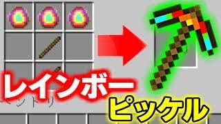 【MOD紹介】最強のレインボーピッケル!?虹色ツールを追加するMOD【マインクラフト】