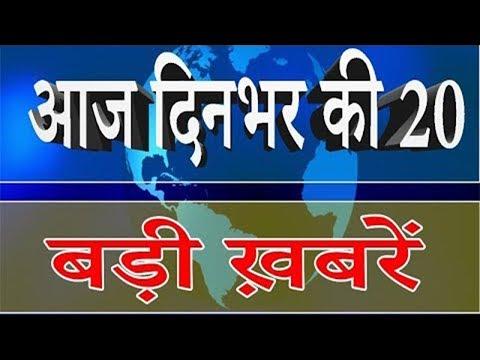 दिनभर की 20 फटाफट बड़ी ख़बरें | Nonstop news | News Breaking | Badi khabren