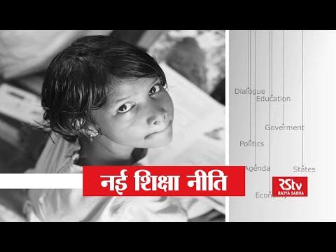 Sarokaar - New Education Policy