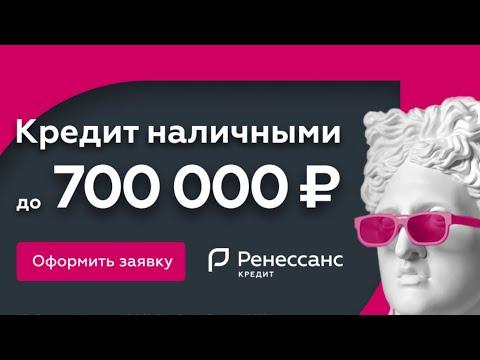 Потребительский кредит Банк Ренессанс кредит. Обзор [HD]