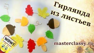 Paper craft. Осенние поделки из бумаги. Гирлянда из листьев. Детские поделки на выставку. Видео урок