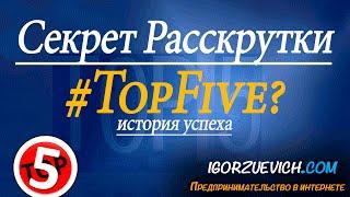 Top Five - обзор популярного канала top 5 #обзор