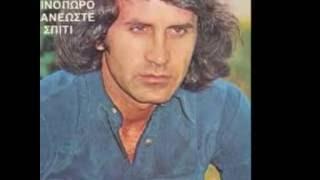 ΓΙΩΡΓΟΣ ΝΤΑΛΑΡΑΣ - ΠΕΦΤΕΙΣ ΣΕ ΛΑΘΗ 1975