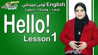 إنجليزي أولى ابتدائي منهج Connect الجديد 2019 | Hello 1 | تيرم1 - وح1 - در1 | الاسكوله