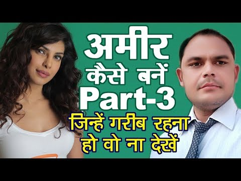 अमीर कैसे बने स्टेप - 3 || How To Become Rich || Secrets Of Rich Peoples || SPL LIVE LEARNING