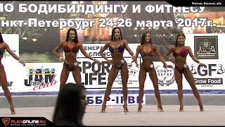 Фитнес-бикини абсолютка на Кубке Санкт-Петербурга - 2017